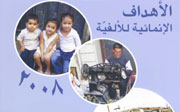 Millenium Development Goals 2008 - Lebanon Report