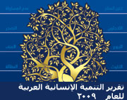 Arab Human Development Report 2009